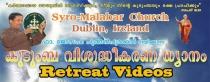 Fr. ജോസഫ് പുത്തന്പുരക്കല് Dublin Family Retreat Videos