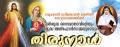 ലൂക്കന് ഡിവൈന് മേഴ്സി  ദേവാലയത്തില് ദൈവമാതാവിന്റെയും വിശുദ്ധ അല്ഫോന്സാമ്മയുടെയും തിരുനാള്