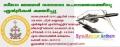 സീറോ മലബാര് സഭാഗാന രചനാമത്സരത്തിനു എന്ട്രികള് ക്ഷണിച്ചു
