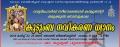 വാട്ടര്ഫോര്ഡില്  കുടുംബ നവീകരണ ധ്യാനം  മാര്ച്ച്  22, 23  തിയതികളില്