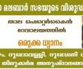 ഡബ്ലിന് സീറോ മലബാര് സഭയുടെ വിശുദ്ധവാരാഘോഷം: ഒരുക്കങ്ങള് പൂര്ത്തിയായി