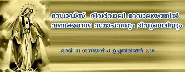 സ്വോഡ്സ്  റിവര്വാലി ദേവാലയത്തില് വണക്കമാസ സമാപനവും ദിവ്യബലിയും