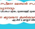 ഡബ്ലിന് സീറോ മലബാര് സഭയില്  ത്രിദിന ധ്യാനവും ഏകദിന യുവജന കണ്വെന്ഷനും