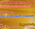 അയര്ലണ്ട്  സീറോ മലബാര്  സഭയുടെ നോക്ക് മരിയന് തീര്ഥാടനം മെയ് 2 ന്