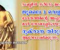 ജൂലൈ 3 വെള്ളിയാഴ്ച സീറോ മലബാര് സഭ മാര് തോമാശ്ലിഹയുടെ ദുക്റാന തിരുനാള് ആഘോഷിക്കുന്നു