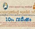 നോക്ക് തീർഥാടനം ,അയർലണ്ട് സീറോ മലബാർ സഭയുടെ ദശാബ്ദി ആഘോഷം മെയ് 21 ശനിയാഴ്ച