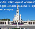 അയർലണ്ട്,  വാട്ടർഫോർഡ് സീറോ മലബാർ കാത്തലിക് കമ്മ്യൂണിറ്റിയുടെ  ദശാബ്ദി ആഘോഷങ്ങളുടെ ഭാഗമായി  ഒക്ടോബർ 30 മുതൽ നവംബർ 2 വരെ  ഫാത്തിമ തീർത്ഥാടനം നടത്തുന്നു