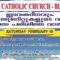 ബ്ലാഞ്ചാർഡ്സ്ടൗൺ  സീറോ മലബാർ കാത്തലിക് കമ്മ്യൂണിറ്റിയിൽ ഫെബ്രുവരി 18  ശനിയാഴ്ച ഇടവക ദിനവും സംയുക്ത  വാർഷിക ആഘോഷങ്ങളും
