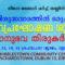 ഡബ്ലിൻ സീറോ മലബാർ സഭയിൽ വചന പ്രഘോഷണ ശുശ്രുഷയും പീഡാനുഭവ തിരുക്കര്മങ്ങളും ഏപ്രിൽ 13, 14, 15 തീയ്യതികളിൽ
