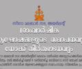 ഒരുക്കങ്ങൾ പൂർത്തിയായി - അയര്ലണ്ടിലെ സീറോമലബാര് സഭയുടെ പത്താം വാർഷിക ആഘോഷങ്ങളുടെ സമാപനവും നോക്ക് തീർത്ഥാടനവും സ്മരണിക പ്രകാശനവും നാളെ മെയ് 6 ന്