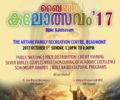 ഡബ്ലിൻ സീറോ മലബാർ സഭയുടെ അഞ്ചാമത്  ബൈബിൾ കലോത്സവം ഒക്ടോബർ 1  ഞായറാഴ്ച്ച