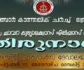 വിശുദ്ധ ചാവറ കുര്യാക്കോസ് ഏലിയാസച്ചന്റെ തിരുനാള് സെപ്റ്റംബര് 17 ന് ബ്രേയില് ആഘോഷിക്കുന്നു