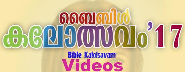 BIBLE KALOLSAVAM 2017 Videos