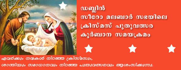 സിറോ മലബാർ സഭ ഡബ്ലിൻ വിവിധ മാസ്സ് സെന്ററുകളിലെ ക്രിസ്ത്മസ് – പുതുവത്സര തിരുക്കർമ്മങ്ങൾ