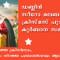 ഡബ്ലിൻ സീറോ മലബാർ സഭയിലെ വിവിധ മാസ്സ് സെന്ററുകളിലെ ക്രിസ്ത്മസ് – പുതുവത്സര തിരുക്കർമ്മങ്ങൾ
